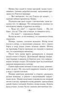 Призрак черного озера — фото, картинка — 8