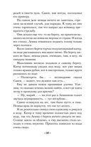 Призрак черного озера — фото, картинка — 9
