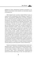 Зов Ктулху + аудиоприложение — фото, картинка — 9