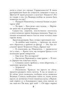 Академия магического права. Брюнетка в защите (м) — фото, картинка — 7