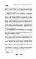 Святая Русь. Подлинная история старообрядчества — фото, картинка — 11