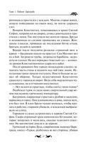 Святая Русь. Подлинная история старообрядчества — фото, картинка — 12