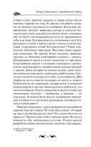 Святая Русь. Подлинная история старообрядчества — фото, картинка — 13