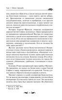 Святая Русь. Подлинная история старообрядчества — фото, картинка — 14