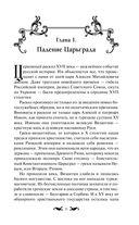 Святая Русь. Подлинная история старообрядчества — фото, картинка — 6