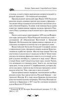 Святая Русь. Подлинная история старообрядчества — фото, картинка — 7