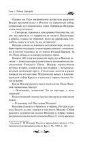 Святая Русь. Подлинная история старообрядчества — фото, картинка — 8