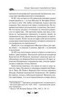 Святая Русь. Подлинная история старообрядчества — фото, картинка — 9