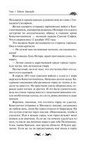 Святая Русь. Подлинная история старообрядчества — фото, картинка — 10