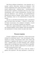 Дзікае паляванне караля Стаха — фото, картинка — 3