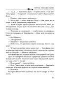 Перстень Александра Пушкина (м) — фото, картинка — 11