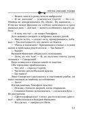 Перстень Александра Пушкина (м) — фото, картинка — 13