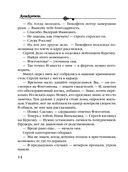 Перстень Александра Пушкина (м) — фото, картинка — 14
