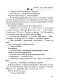 Перстень Александра Пушкина (м) — фото, картинка — 15