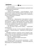 Перстень Александра Пушкина (м) — фото, картинка — 10