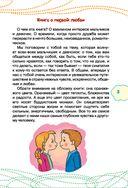 Книга о первой любви — фото, картинка — 3