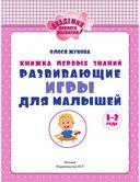 Книжка первых знаний. Развивающие игры для малышей — фото, картинка — 1