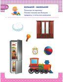 Книжка первых знаний. Развивающие игры для малышей — фото, картинка — 4