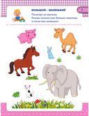 Книжка первых знаний. Развивающие игры для малышей — фото, картинка — 5