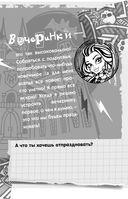 Веселимся с монстрами! Книга игр, развлечений и идей — фото, картинка — 11