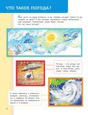 Как меняется погода? — фото, картинка — 2