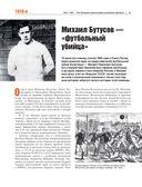 Большая энциклопедия российского футбола — фото, картинка — 11