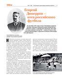 Большая энциклопедия российского футбола — фото, картинка — 7