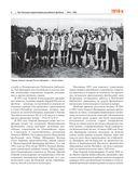 Большая энциклопедия российского футбола — фото, картинка — 8