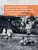 Большая энциклопедия российского футбола — фото, картинка — 10