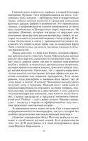 Диверсант — фото, картинка — 16