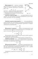 Физика. Пособие-репетитор для подготовки к централизованному тестированию — фото, картинка — 5