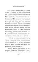 Морская колдунья — фото, картинка — 11
