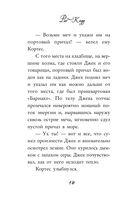 Морская колдунья — фото, картинка — 14