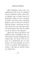 Морская колдунья — фото, картинка — 7