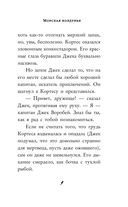 Морская колдунья — фото, картинка — 9