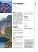 Красивая планета. 100 стран мечты — фото, картинка — 11