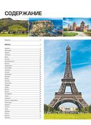 Красивая планета. 100 стран мечты — фото, картинка — 3