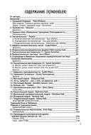 Учебник турецкого языка. Начальный курс — фото, картинка — 1