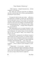 Сказки старого Вильнюса. Том 1 — фото, картинка — 7