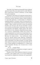 Сказки старого Вильнюса. Том 1 — фото, картинка — 8
