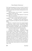 Сказки старого Вильнюса. Том 1 — фото, картинка — 9