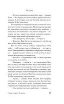 Сказки старого Вильнюса. Том 1 — фото, картинка — 10