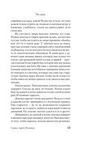 Сказки старого Вильнюса. Том 1 — фото, картинка — 12