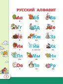 Русский язык. Все правила в схемах, таблицах и картинках — фото, картинка — 4