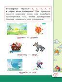 Русский язык. Все правила в схемах, таблицах и картинках — фото, картинка — 7