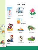 Русский язык. Все правила в схемах, таблицах и картинках — фото, картинка — 8