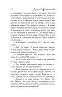 Признания грешницы (м) — фото, картинка — 10