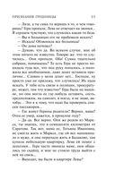 Признания грешницы (м) — фото, картинка — 11