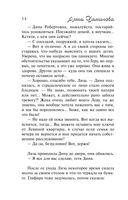 Признания грешницы (м) — фото, картинка — 14