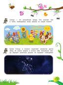 Изучаем мир вокруг — фото, картинка — 4
